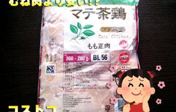 【マテ茶鶏 】コストコの激安ブラジル産冷凍もも肉がコスパ良すぎて美味いっ!