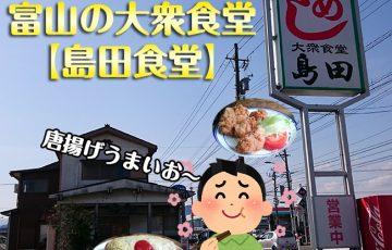 富山の島田食堂で人気の鶏の唐揚げと超特大オムライスを食べてきた感想