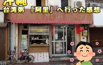 沖縄県の台湾粥専門店 「阿里」で中華粥を食べてきた感想