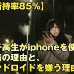 【所持率85%】女子高生がiphoneを使う本当の理由と、アンドロイドを嫌う理由