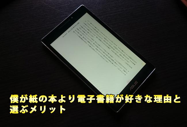 僕が紙の本より電子書籍が好きな理由と、選ぶメリット