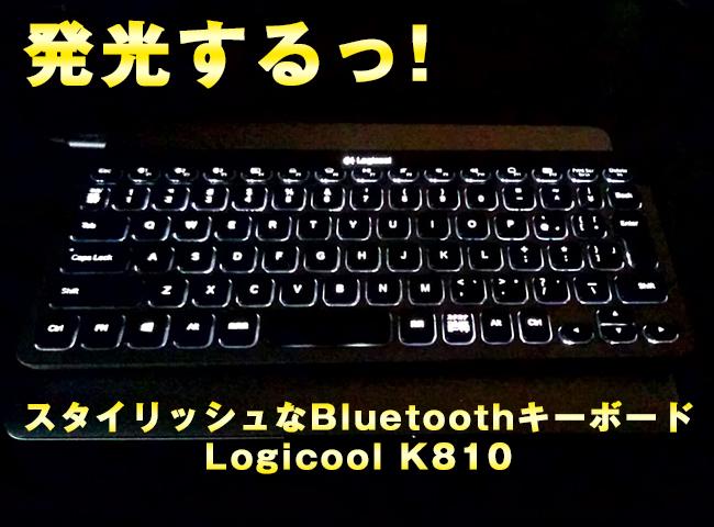 【愛用】ロジクール K810のレビュー 光るBluetoothキーボード
