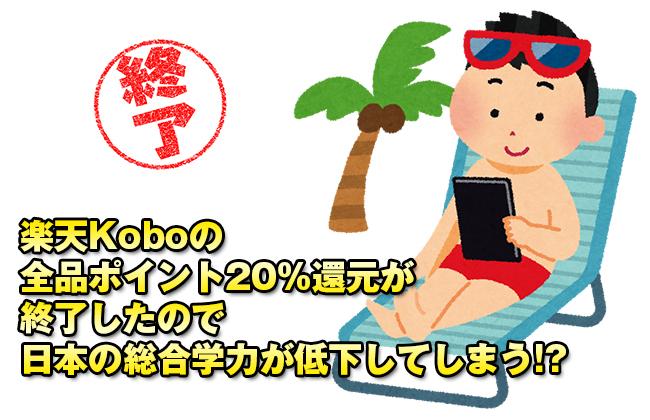 楽天Koboの全品ポイント20%還元が終了したので日本の総合学力が低下してしまう!?