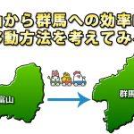 富山から群馬へ、高速道路や新幹線などを比較して効率的な移動方法を考える!