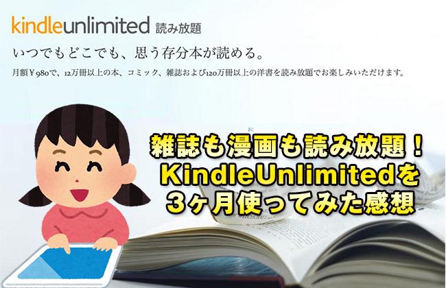 雑誌も漫画も読み放題!KindleUnlimitedを3ヶ月使ってみた感想