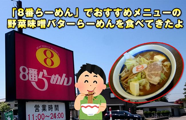 金沢の「8番らーめん」でおすすめメニューの野菜味噌バターらーめんを食べてきたよ