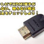 故障!?液晶テレビでHDMI端子が認識しない、映らないときはこの設定をチェックしよう!