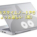ツクモの「メタルスライムのノートPC」がちょっと欲しい(笑)ドラクエ10はプレイしたこと無いけど。