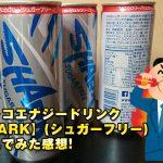 コストコのエナジードリンク「シャーク」に糖質0のシュガーフリーが発売されたのでレビュー!その味とは!?