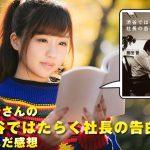 今更「渋谷ではたらく社長の告白(藤田晋)」を読んだ感想