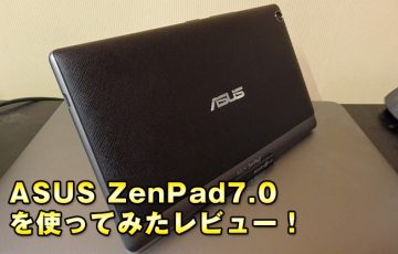 ■不満だらけなFire8GBから買い替え!ZenPad7.0を使ってみたレビュー!