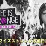 ライフイズストレンジの前日譚「Life is Strange: Before the Storm」が発売されるらしい!(続編ではない)