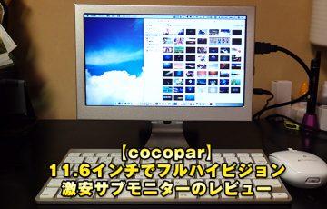 【cocopar】11.6インチでフルハイビジョンを映せる激安サブモニターのレビュー