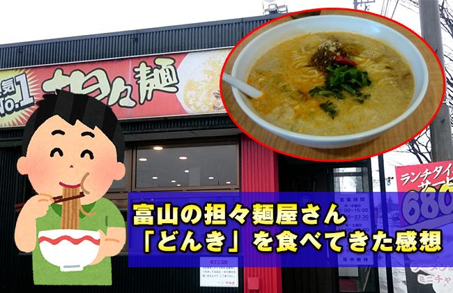 富山の担々麺屋さん「どんき」を食べてきた感想