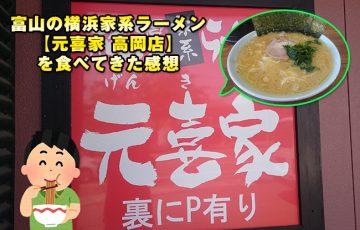 富山の横浜家系ラーメン【元喜家 高岡店】を食べてきた感想