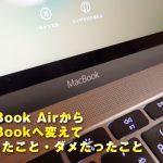 【レビュー】MacBook AirからMacBook12インチへ変えて良かったこと・ダメだったこと