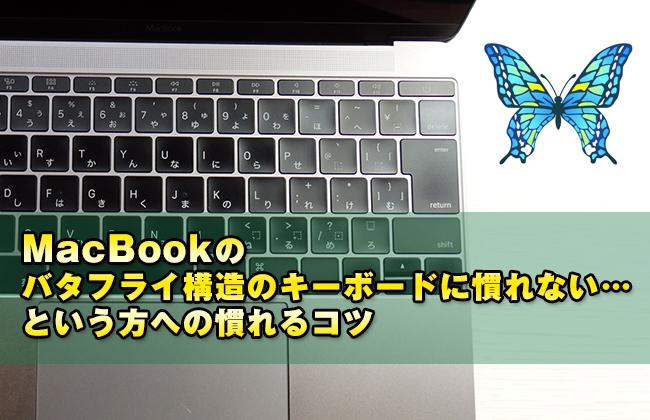 MacBookのバタフライ構造のキーボードに慣れない…という方への慣れるコツ