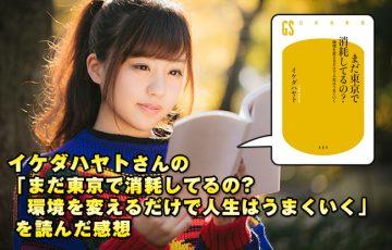 東京に憧れて上京を考える人にこそ読んで現実を知ってほしい「まだ東京で消耗してるの?(書籍版) 」の書評