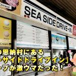 沖縄の恩納村にある「シーサイドドライブイン」のスープが激ウマだった!