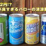 【激安飲料】バローで売ってる30円の清涼飲料水シリーズがコスパ良すぎ!