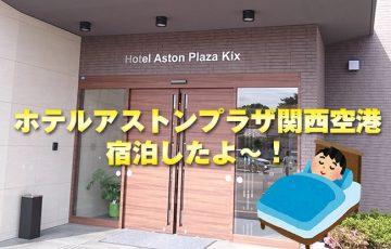 ホテルアストンプラザ関西空港に宿泊してみた感想など