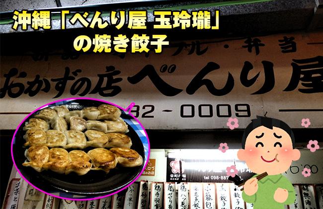 沖縄の美味しい餃子!「べんり屋 玉玲瓏」の焼き餃子を食べてきた感想