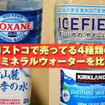 コストコで売ってる4種類のペットボトル軟水ミネラルウォーターを比較!