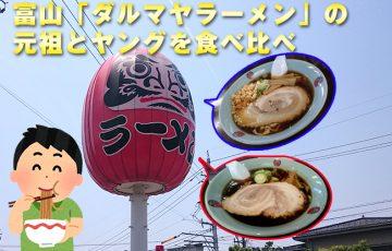 富山「ダルマヤラーメン」の元祖とヤングを食べ比べて比較してみました