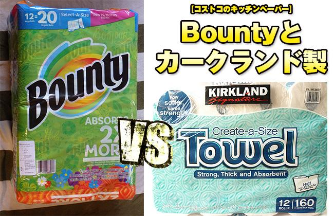 コストコのキッチンペーパー「Bounty」と「カークランド製」の比較!どっちがおすすめ?