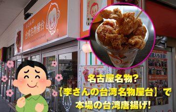 富山にある【李さんの台湾名物屋台】で本場の台湾唐揚げを食べた感想!