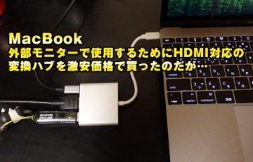 MacBookを外部モニターで使用するためにHDMI対応の変換ハブを激安価格で買ったのだが…