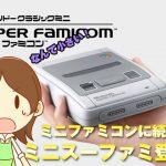 ミニスーファミ!?ニンテンドークラシックミニ スーパーファミコンが発売される!予約や収録タイトルは?