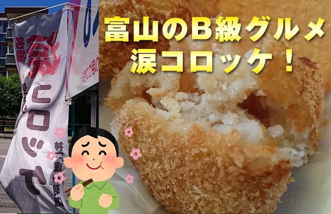 【涙コロッケ】神戸屋 神明店で買える富山県のB級グルメを紹介!