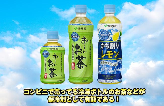 コンビニで売ってる冷凍ボトルのお茶などが保冷剤として有能である!