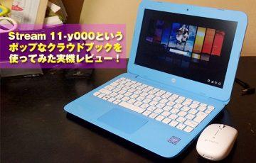 HP Stream 11-y000というポップなクラウドブックを使ってみた実機レビュー!