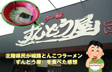 「ずんどう屋 高槻梶原店」で北陸地方民の僕が姫路発祥とんこつラーメンを食べた感想