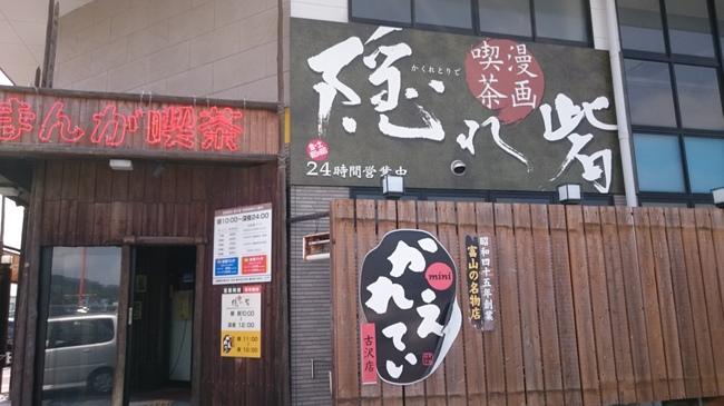 富山 駅 漫画 喫茶 シャワー