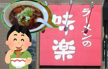 富山【らーめんの味楽】(射水市小杉)でパンチの効いた醤油ラーメンをすする!