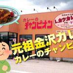 「カレーのチャンピオン」という元祖金沢カレーを食べてきた感想!Lカツカレーが美味い!