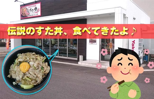 伝説のすた丼屋(富山田中町店)でがっつりスタミナ丼と油そばのセットメニューを食べてきた感想!