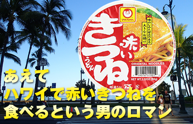3ドルのアメリカ版「赤いきつね」をハワイの街を眺めながらホテルで食べたかった…!