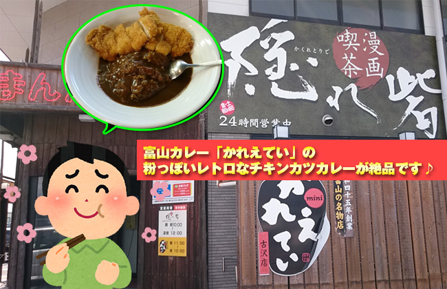富山カレー「かれえてい」の粉っぽいレトロなチキンカツカレーが絶品です♪(漫画喫茶 隠れ砦にて)