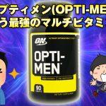 「オプティメン(OPTI-MEN)」という最強のマルチビタミン剤を飲んでみたレビューと感想!
