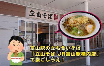 富山駅の「立山そば JR富山駅構内店(源)」のメニュー豊富な立ち食いそばで腹ごしらえ!