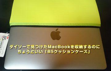 ダイソーで見つけたMacBookを収納するのにちょうどいい「B5クッションケース」