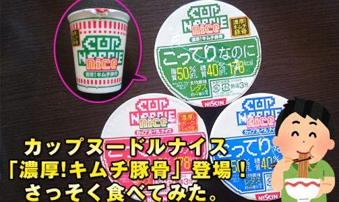 カップヌードルナイス「濃厚!キムチ豚骨」を食べて辛口糖質制限ダイエット。