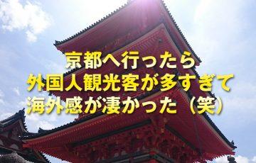 京都へ行ったら外国人観光客が多すぎて逆に海外感が半端なかった(笑)
