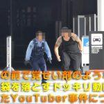 警察官の前で覚せい剤のような砂糖の袋を落とすドッキリ動画が炎上したYouTuber事件について