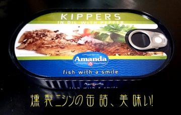 やまやで見つけた燻製ニシンの缶詰(アマンダ)が美味すぎる!ビールのつまみに。