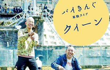 バイきんぐ4作目のお笑いDVD【クイーン】の収録ネタ内容と感想